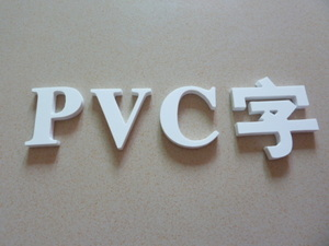 PVC字